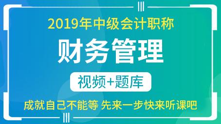 2019年中级会计职称视频课+题库(财务管理)