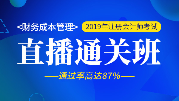 2019年注册会计师全程直播班-财务成本管理(31、32)