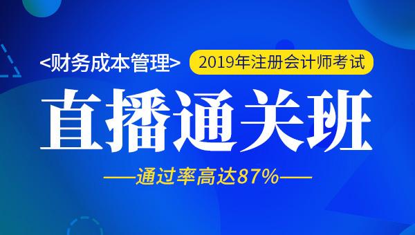 2019年注册会计师全程直播班-财务成本管理(29、30)