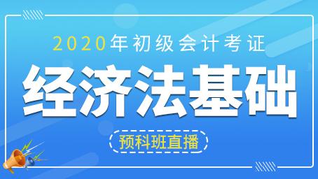 2020年初级经济法基础预科班第三讲