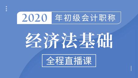 2020年初级经济法冲刺班第一讲