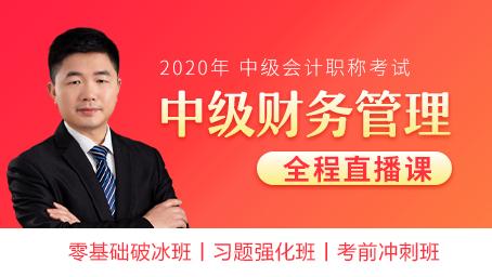 2020年中级财务管理考前冲刺班第一讲
