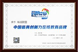 中国最具创新力在线教育品牌