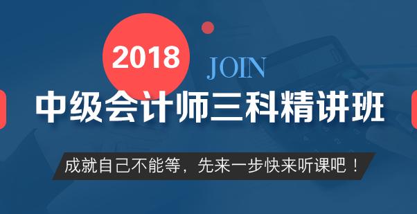 2018中级会计师通关套餐(录播+题库)