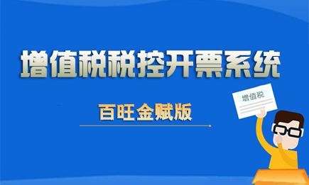 增值税税控开票系统(百旺金赋版)